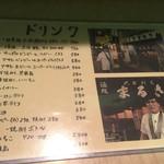 まるさん - 171006金 東京 まるさん ドリンクメニュー
