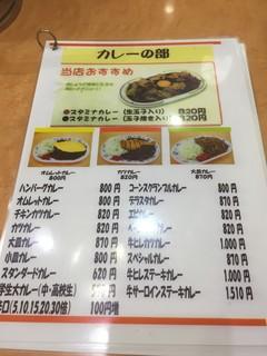 バーグ - 171003火 神奈川 バーグ杉田本店 メニュー