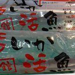 あずまし亭 - 「活イカパック」出張店舗。函館朝市あずまし亭(北海道)
