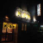 関西 風来軒 - 綺麗な外観