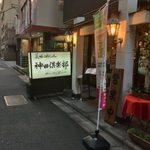 美味これくしょん神田倶楽部 -