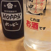串カツ田中 - ドリンク写真:テッパンのホッピー