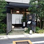 恵比寿 箸庵 - 入口付近