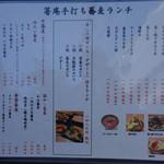 恵比寿 箸庵 - 主なメニュー