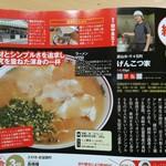 ラーメン げんこつ家 - ラーメンWalker2018九州のげんこつ屋掲載ページ