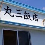 丸三飯店 -