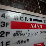 チーズダッカルビ×個室 AVAN -