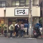 麺屋こころ -