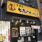 七志 とんこつ編 -
