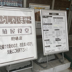 菊屋食堂 - 看板
