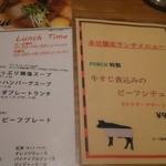 スープ食堂 パーチ - メニュー。+150円でドリンク