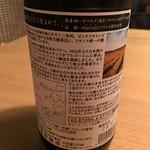 """和牛焼肉じろうや 介 wagyu&sake - 、""""醸し人九平次""""の新作 CAMARGUE"""