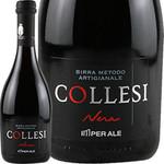 ペルフェクト - 【コレージ・ネーラ】スタイリッシュなワインのようなボトルのイタリア黒ビール。フルーティーでコクがありカレーとの相性も抜群!