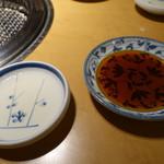 神戸牛炭火焼肉 大島屋 - タレ