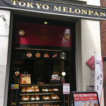 東京メロンパン -