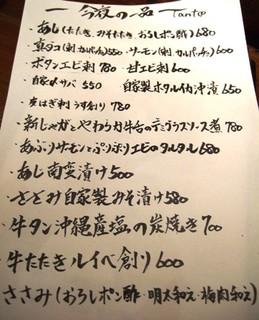 タント - 今夜の一品【2011.4月】