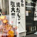 深川 伊勢屋 - 焼団子 130円