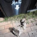 74771777 - 店の前に月の石が置いてましたが・・  割 れ て は り ま す よ ?(;゚∀゚;)