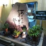 74775059 - 防府出身の種田山頭火の碑