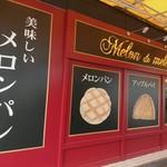 メロンパン専門店 Melon de melon岡山駅前店 -