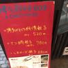 博多餃子舎603 ZA IMAIZUMI