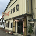 栄食堂 - 街道沿いのお店