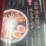 ラーメン魁力屋 六丁の目店 - 新メニューなの?