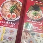 ラーメン魁力屋 六丁の目店 -