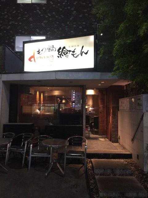 EMON 千駄ヶ谷本店