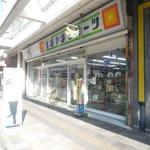 杉山フルーツ店 -