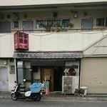 中華料理 八戒 - 出前の多い地域密着店