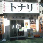 トナリ 大宮店 -