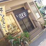 京屋 - 外観