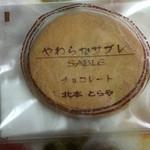 和洋菓子処とらや -