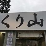 くり山 - 看板(大つけ麺博 大感謝祭)