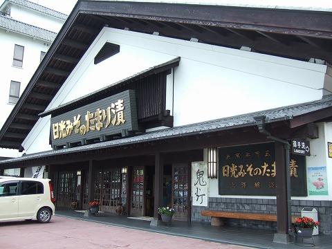上澤梅太郎商店