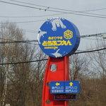 7480184 - 旭山動物園入り口の看板 ヌ。。。