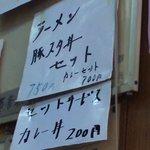 玉蘭 - ラーメン、カレー丼セットで700円は非常にお得です。