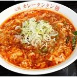 元祖カレータンタン麺 征虎 - カレータンタン麺(ナナ辛変態) 750円 カレー&ニンニク&ニラに溶き卵!がっつり美味しいB級グルメ♪