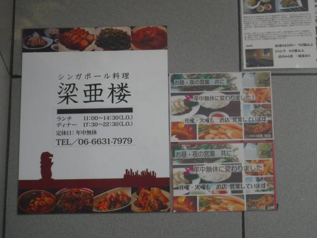 シンガポール料理 梁亜楼