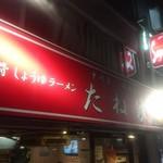 74802242 - 『中川家』の姉妹店!