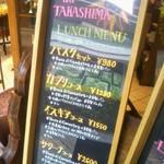 da TAKASHIMA - ランチメニュー