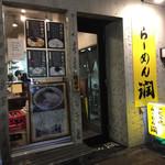 らーめん潤 - 店舗外観2017年10月