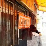 来頼亭 - 入店前の客列