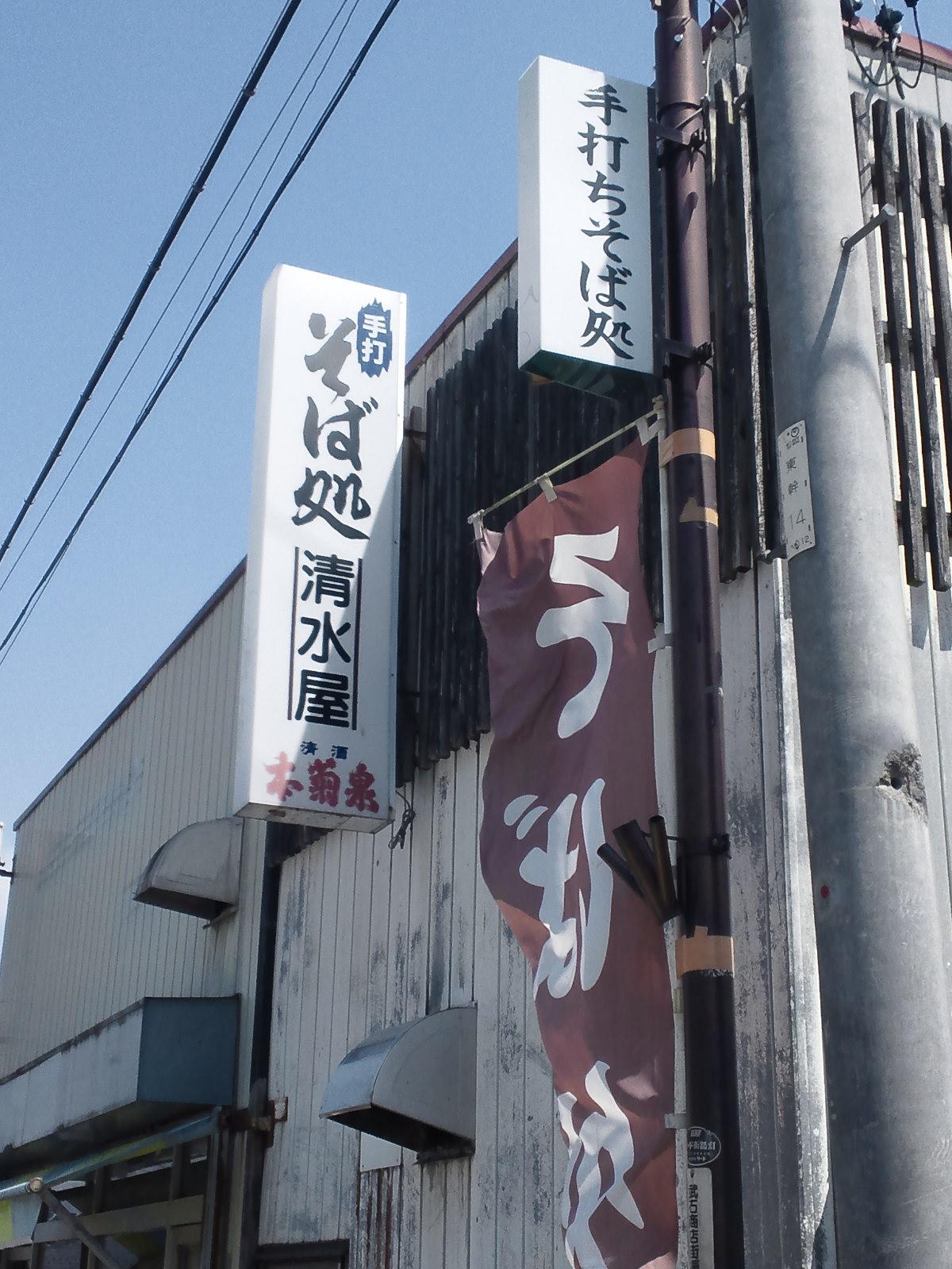 清水屋 name=