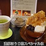 彩茶 - 濃厚ほうじ茶スペシャルかき氷・小