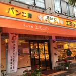 パン工房 EMU - 店頭