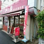 74813416 - 濱壱家  元住吉店さんヾ(。>﹏<。)ノ゙✧*。
