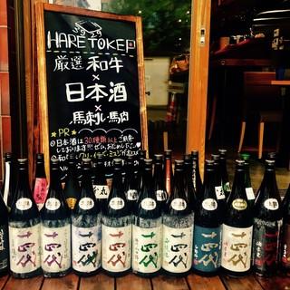 やっぱり日本酒はうまい!