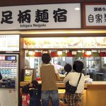 足柄麺宿 EXPASA足柄下り - 外観